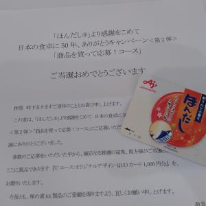 ダブル当選☆神キャンペーンに無事当選ヽ(*´∀`)ノ