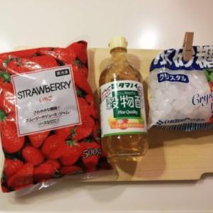 冷凍イチゴで自家製フルーツ酢