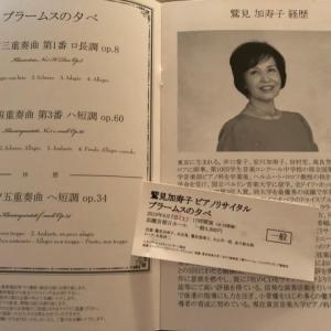 鷲見加寿子先生の演奏会【オール・ブラームス・プログラム】