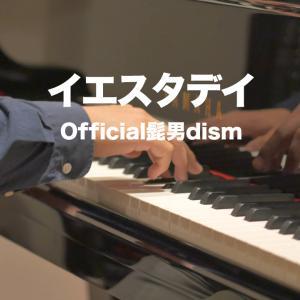【演奏動画】イエスタデイ/Official髭男dism