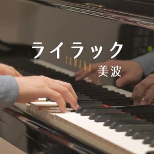 演奏動画【ライラック/美波】