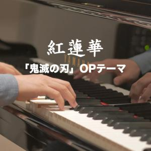 演奏動画【紅蓮華/LiSA】