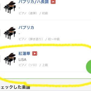 【感謝】「紅蓮華」の楽譜がぷりんと楽譜の売れ筋ランキングに!