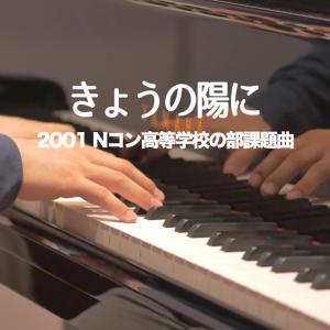 演奏動画【「きょうの陽に」Nコン2001高等学校の部課題曲をソロアレンジ】