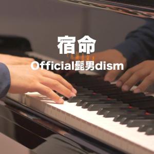 演奏動画【宿命/Official髭男dism】