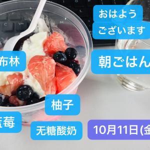上海2361日目 食事記録(10月11〜12日)