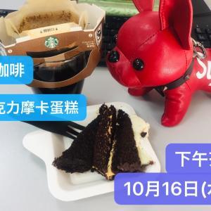 上海2366日目 人生初!ゴミ箱に捨てたケーキ