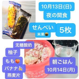 上海2670日目 食事記録 10/13〜17