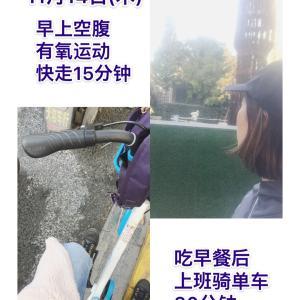 上海2394日目 運動&食事記録11/14