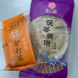 上海2457日目 北京の特産菓子