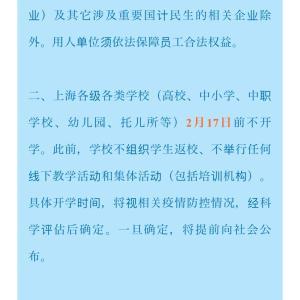 上海2468日目 最新!上海市の企業及び学校関連再開日通達