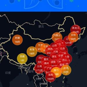 上海2490日目 中国のCOVID-19感染症例数2/18am9:31