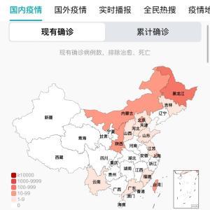 中国のCOVID-19感染症例数5/7pm11:03