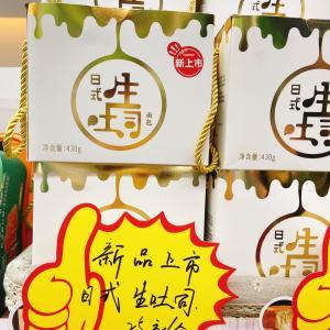 上海ファミマで日式生食パン新発売!