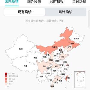 中国のCOVID-19感染症例数5/23pm11:39