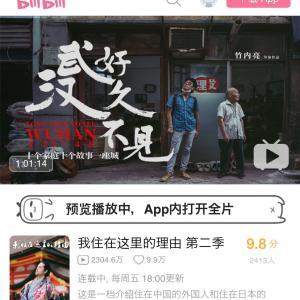 今の中国武漢がわかる!竹内亮さんのドキュメンタリー記録『好久不见,武汉』