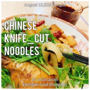 ガッツリ!刀削面(葱油和え麺)パクチー、鶏もも肉トッピング