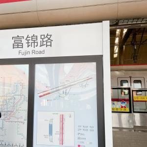 上海地下鉄途中下車〜一号线 富锦路〜