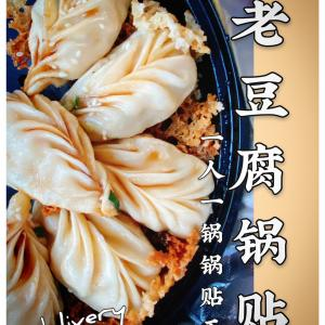 朝から豆腐餃子をデリバリー