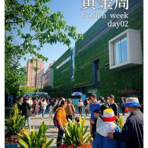 GW2日目 上海うちの近辺