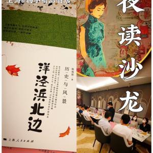 独身優先参加の朗読会〜夜读沙龙 上海扬子精品酒店〜