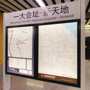 上海地下鉄2駅、駅名変更〜『一大会址』が追加される〜