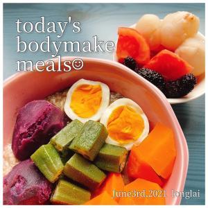 bodymake meals 2021.6.3〜6.20