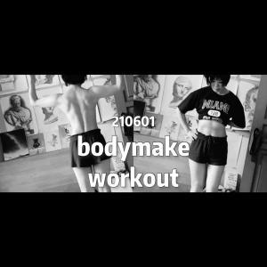 bodymake! workout 2021.6.1〜6.15