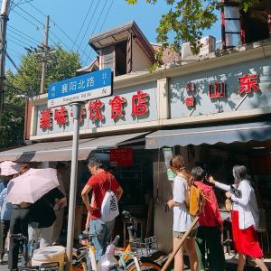 大好きな上海の朝の光景と塩胡椒をかけてくれる人