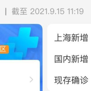 中国上海のコロナ事情 2021.9.14
