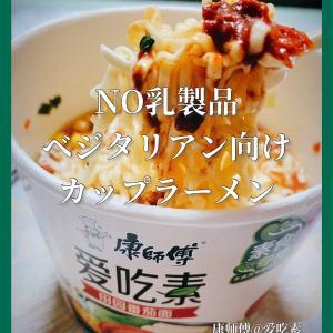 康师傅からベジタリアン向けカップ麺登場〜