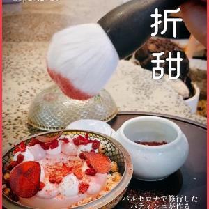 バルセロナで修行したパティシエが作る創作スイーツ〜上海 折甜〜