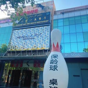 上海でボーリング〜スポーツの秋〜