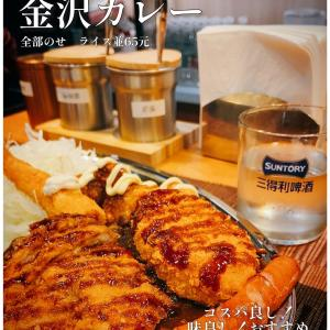 上海で絶品の金沢カレーが食べられるBAR〜Link bar〜