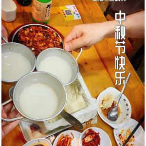 中秋節、マッコリで乾杯〜上海 豆腐村〜