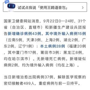 上海のコロナ事情 2021.9.22