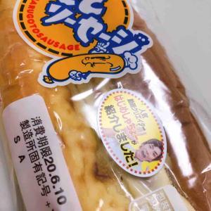 はじめしゃちょーのシールが欲しくて山崎パンを買ってみた