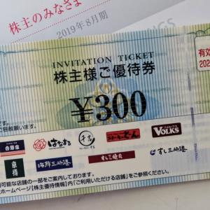 吉野家の株主優待がやってきた 売却価格は2500円程度