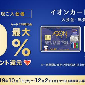 イオンカード20%還元完了 約3万円キャッシュバック dポイント増量キャンペーンも注目