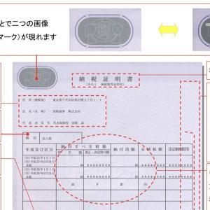 法人の納税証明書を郵送で取得する方法