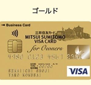 三井住友の法人クレカ for Ownersは、実は年会費無料カードだった