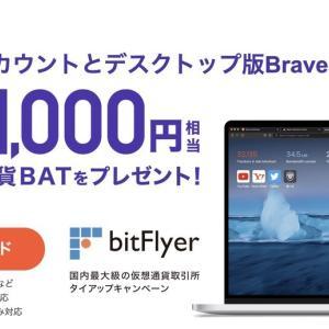 広告閲覧で仮想通貨BATがもらえるBraveブラウザ 1000円キャンペーンも