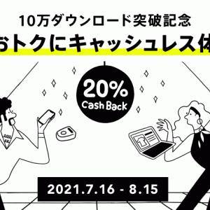 みんなの銀行、20%還元キャンペーンの攻略法