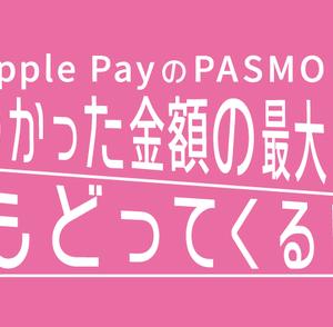 Apple Pay PASMOで50%還元。紹介キャンペーンも