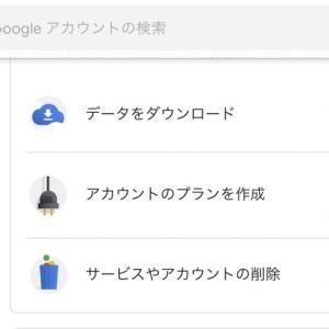 もしもの時にGoogle「アカウント無効化ツール」でデジタル相続設定しておく