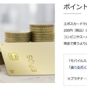 2.5%還元:電子マネーチャージに最適なエポスゴールドカード