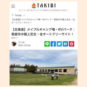 恵庭メイプルキャンプ場紹介!