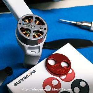 ドローン(DJI Mavic Mini)の心臓部、保険的防塵保護キャップ