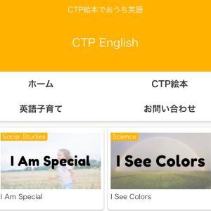 【休校対策】おうち英語に挑戦!CTP絵本の情報サイト!