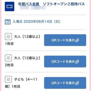 """ユニバのソフトオープンの招待パスが取れたー""""(ノ*>∀<)ノ"""